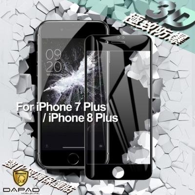 Dapad FOR iPhone 7 / 8 Plus 極致防護3D鋼化玻璃保護貼-黑