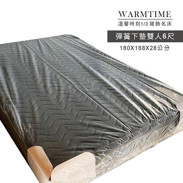 獨立筒 / 彈簧床 床架 下墊 - 雙人加大6尺 / 天絲三線 加強護邊 【獨立筒床架】Warmtime