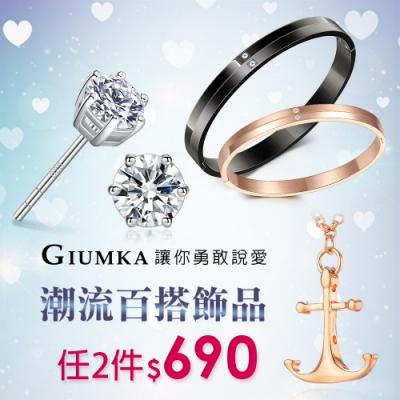 GIUMKA夏日百搭飾品2件690