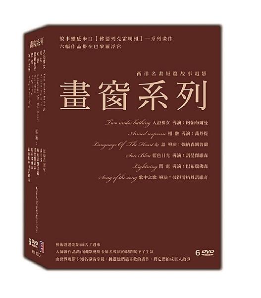 【停看聽音響唱片】【DVD】西洋名畫短篇故事電影:畫窗系列