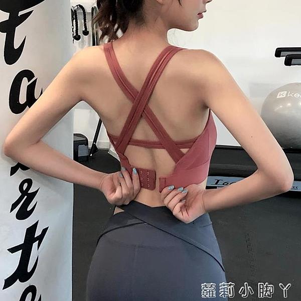 運動內衣女跑步減防震防下垂定型聚攏美背文胸bra瑜伽健身背心女【蘿莉新品】
