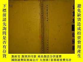 二手書博民逛書店計算機X線攝影罕見。、Y180897 祁吉,(日)高野正雄主編