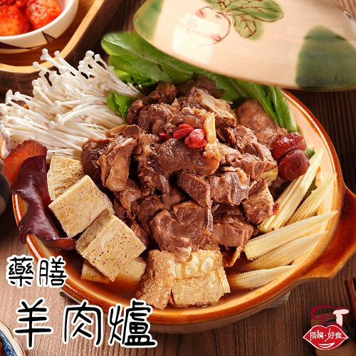搭嘴好食 即食常溫藥膳養生羊肉爐1.2kg 超大份量 宅家好物