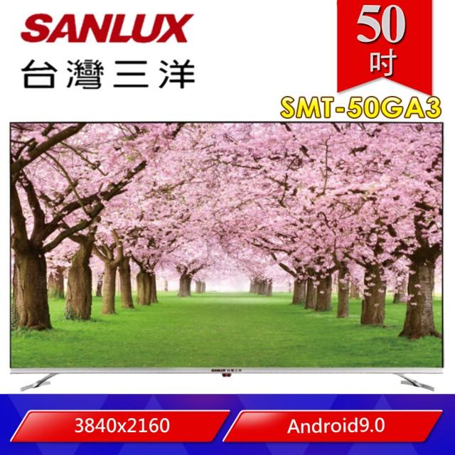 【SANLUX 台灣三洋】50型4K聯網液晶顯示器+視訊盒(SMT-50GA3)