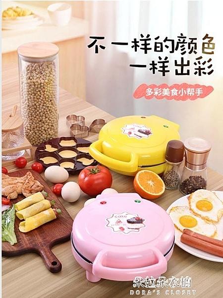 電餅鐺 兒童蛋糕機兩用全自動迷你電餅鐺烤披薩機烘焙雙面加熱早餐機 【母親節特惠】