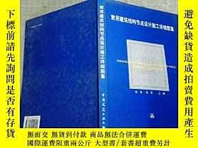 二手書博民逛書店罕見常用建築結構節點設計施工詳細圖集Y3193 張敘 中國建築工