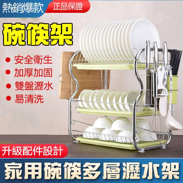 愛上生活台灣現貨 瀝水架 廚房置物架 收納架 不鏽鋼碗架 放碗筷子碟子盤子瀝碗架 收納盒