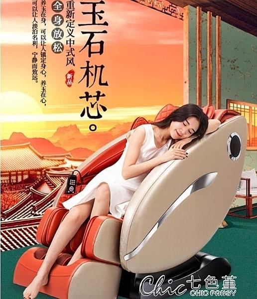 快速出貨 逸科智慧電動家用全身按摩椅全自動小型多功能太空豪華艙老人沙發 【新春歡樂購】