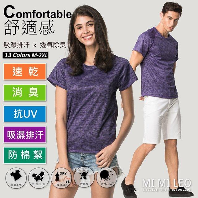 【MI MI LEO】台灣製竹炭除臭吸排髮絲紋T恤-亮紫