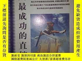 二手書博民逛書店中國最成功的直銷商罕見特訓教材Y165565 《特訓教材》編委