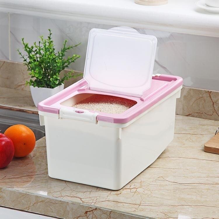 米桶 廚房收納防潮30斤20斤米缸塑膠密封大米麵粉裝米桶儲米箱10kg【概念3C】