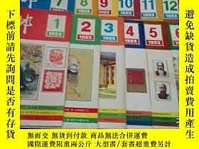 二手書博民逛書店罕見集郵雜誌1993年全年(1—12期)合售Y268932