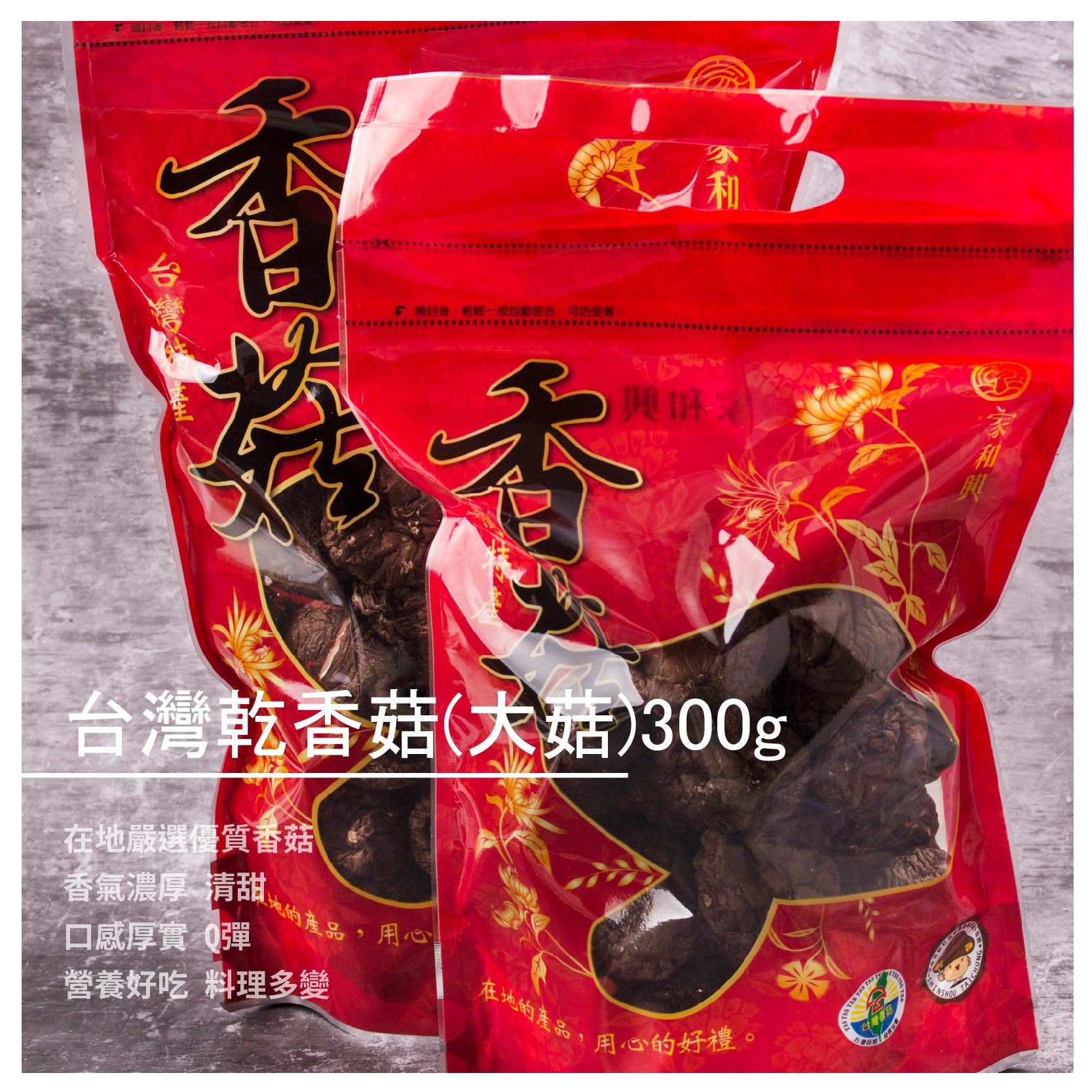 【家和興】台灣乾香菇(大菇)-300g
