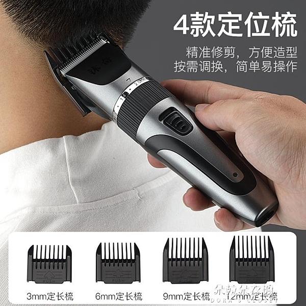 理髮器 電動理發器電推剪頭髮神器自己剃發電推子大人剃頭刀專業發廊家用 【母親節特惠】
