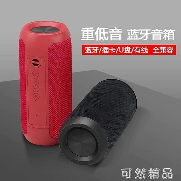 音箱小音響重低音炮家用戶外防水無線迷你隨身大音量插卡便攜 可然精品