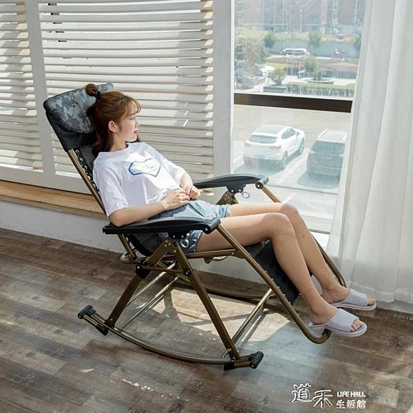 躺椅 搖搖椅家用小戶型陽台逍遙椅藤椅懶人折疊休閒老人椅 【全館免運】