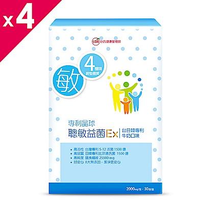 UDR專利晶球聰敏益菌EX X4盒(30包/盒)