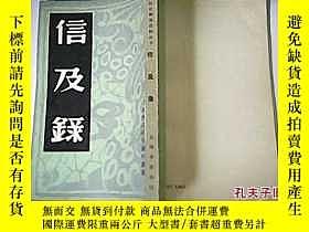二手書博民逛書店罕見中國歷史研究叢書《信及錄》Y238458 中國歷史研究社編