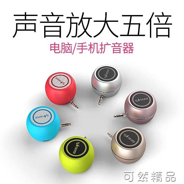 手機擴音器音響無線迷你直插式小音箱外接揚聲器通用外放喇叭 可然精品