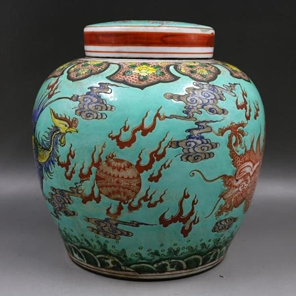清康熙綠地粉彩龍鳳紋罐仿古工藝品瓷器家居裝飾擺件古董古玩收藏1入