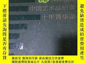 二手書博民逛書店罕見1996 2005中國藝術品拍賣十年菁華錄Y22051 山西