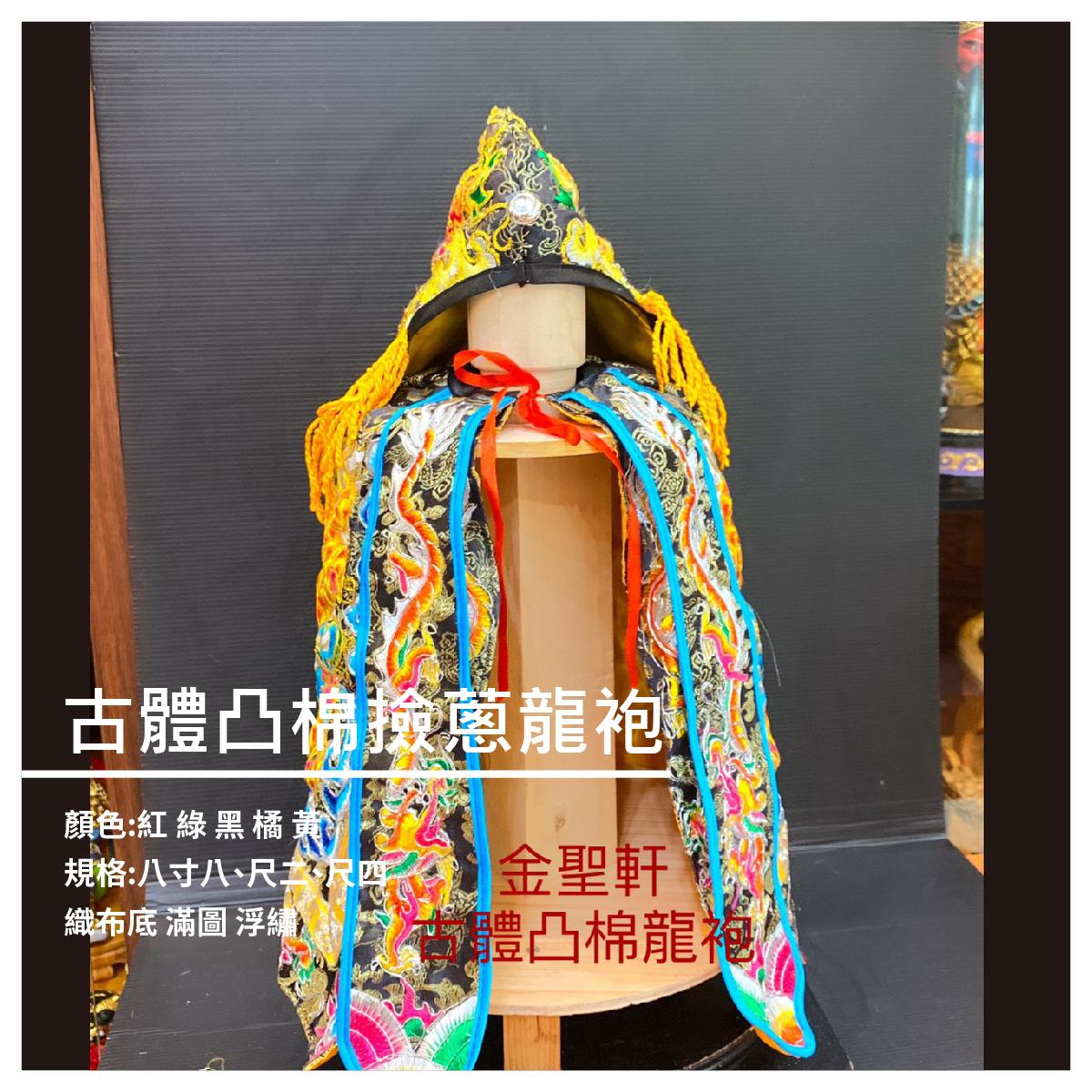 【金聖軒精品佛俱】古體凸棉撿蔥龍袍 (尺三神尊穿)
