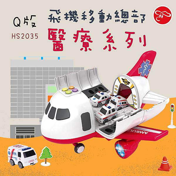 【瑪琍歐玩具】Q版飛機移動總部醫療系列/HS2035