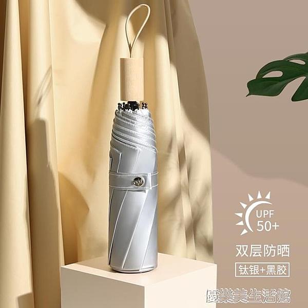 雙層鈦銀太陽傘超強防曬防紫外線黑膠折疊女晴雨兩用遮陽傘upf50 【春節狂歡go】