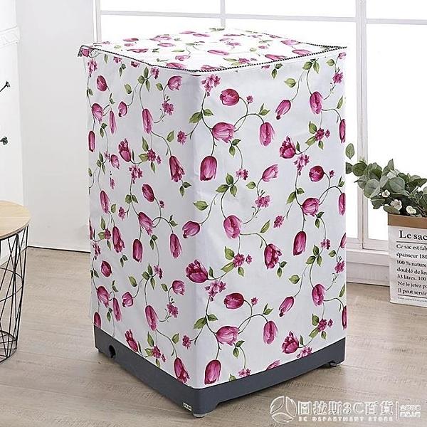 海爾全自動洗衣機罩防水防曬松下三洋波輪式洗衣機套遮陽防塵套罩 圖拉斯3C百貨