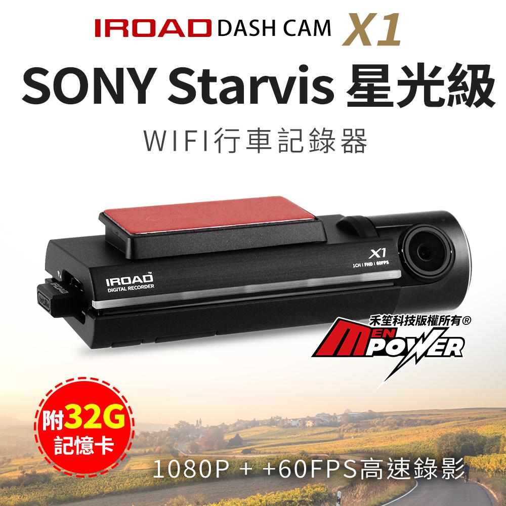 韓國 IROAD X1 Sony夜視 高清1080P wifi行車紀錄器
