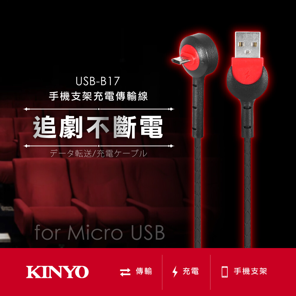 kinyo micro usb手機支架充電傳輸線 usb-b17