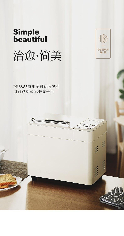 家用面包機多功能全自動和面發酵早餐吐司機揉面小型WD  新年鉅惠 台灣現貨