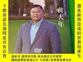 二手書博民逛書店時代模模2017:黃大年(罕見封開封,帶光碟)Y158971 中