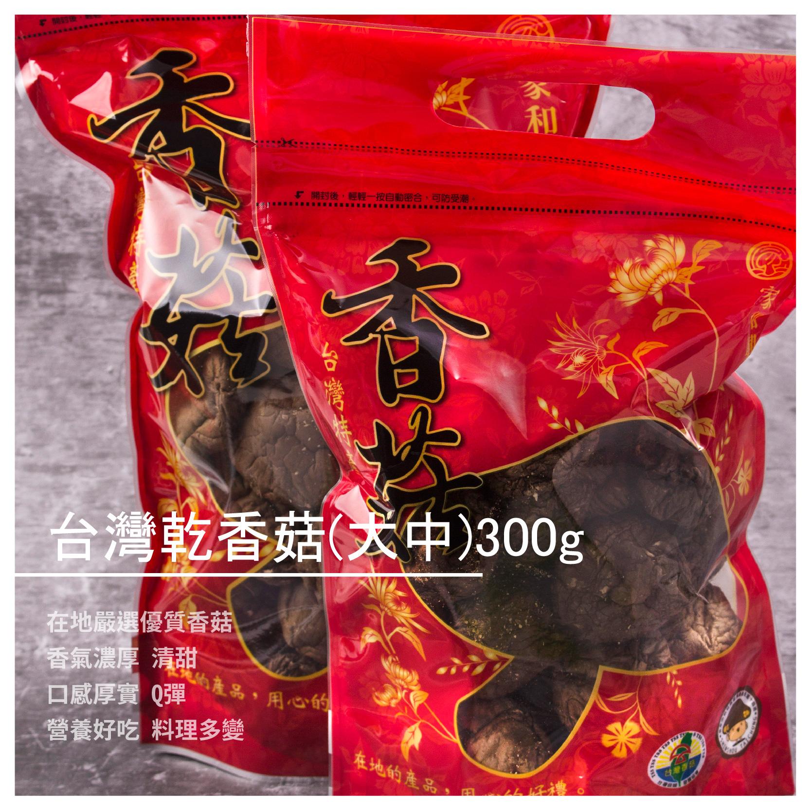【家和興】台灣乾香菇(大中菇)-300g