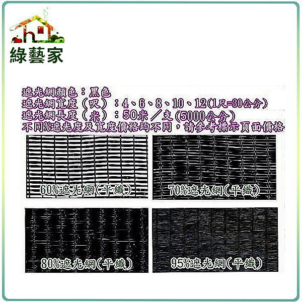 【綠藝家】60%平織遮光網(蘭花網)-4尺*50米