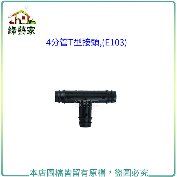【綠藝家】4分水管T型接頭,(E103)