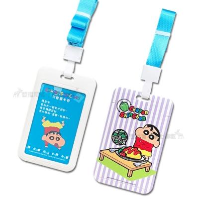 蠟筆小新 頸掛硬式ID卡套 悠遊卡 識別證票卡夾(蛋包飯)