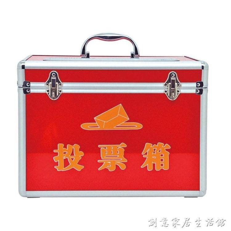投票箱鋁合金包邊小號選票集選箱選舉箱意見箱募捐箱B091  新年鉅惠 台灣現貨