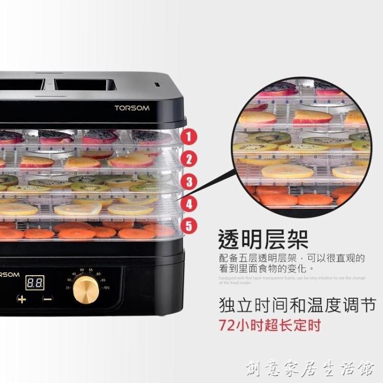 出口德國乾果機家用食品烘乾機水果蔬菜肉類食物脫水風乾機WD  新年鉅惠 台灣現貨