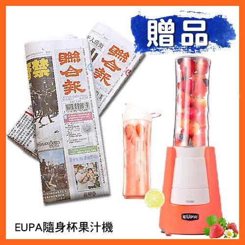 訂聯合報一年,送EUPA隨身杯果汁機