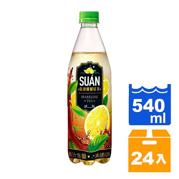 SUAN氣泡檸檬紅茶540ml(24入)/箱 【康鄰超市】