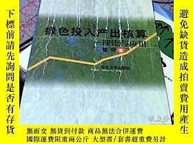 二手書博民逛書店罕見綠色投入產出覈算——理論與應用Y164578 雷明 著 北京