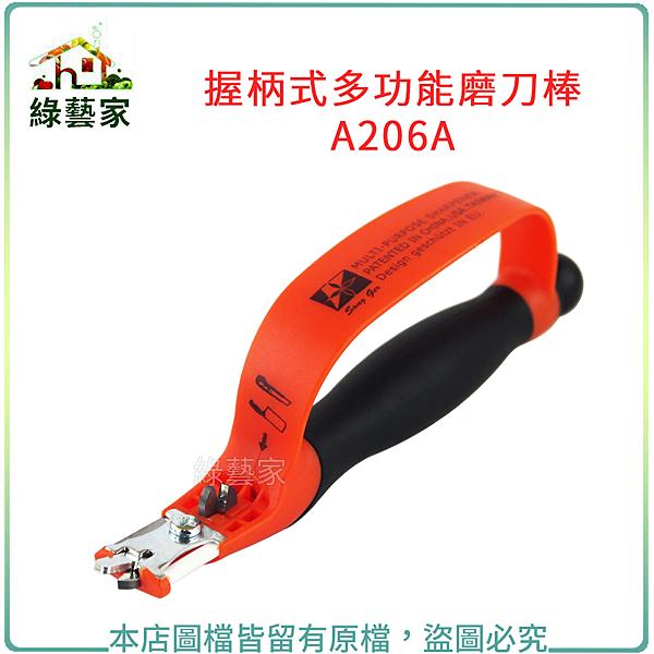 【綠藝家】握柄式多功能磨刀棒A206A