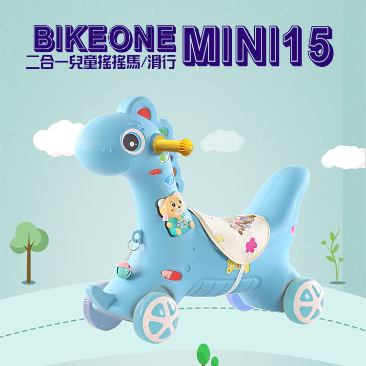 MINI15 二合一兒童搖搖馬帶音樂多功能