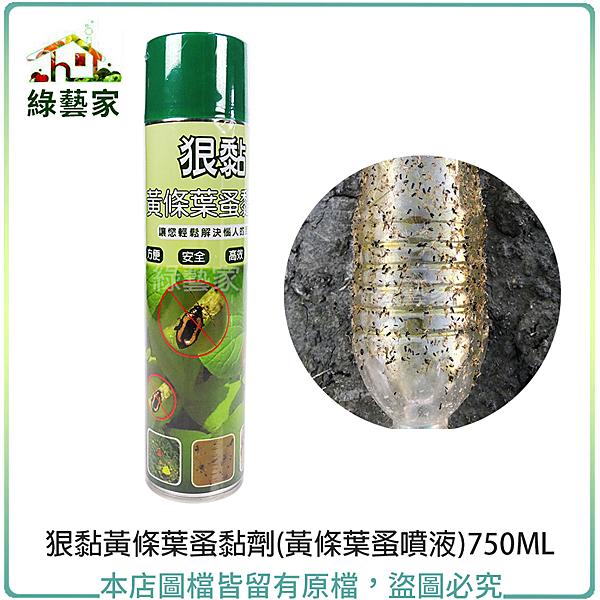 【綠藝家】狠黏黃條葉蚤黏劑(黃條葉蚤噴液)750ML