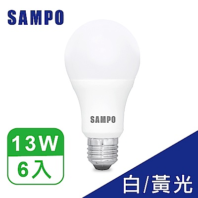 SAMPO聲寶全電壓13W LED燈泡-超值6入組(白光/黃光可選)