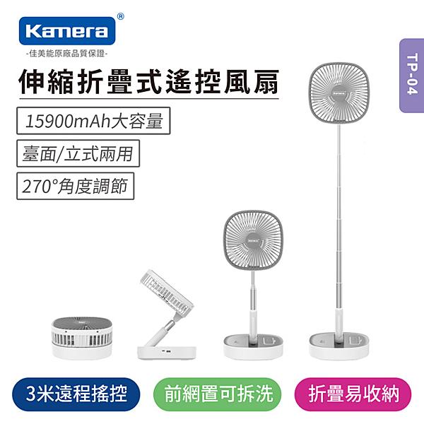 Kamera TP-04 伸縮折疊式遙控風扇 (15900mAh)
