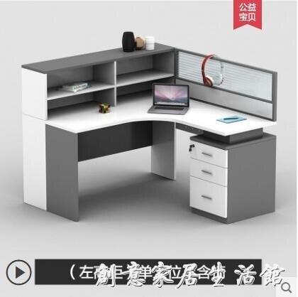 職員辦公桌子4/6人屏風工位辦公桌椅組合家具簡約現代辦公室卡座 创意家居
