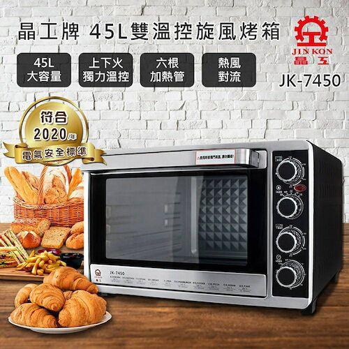 【晶工牌】 45L 上下火可單獨控溫旋風烤箱(JK-7450)
