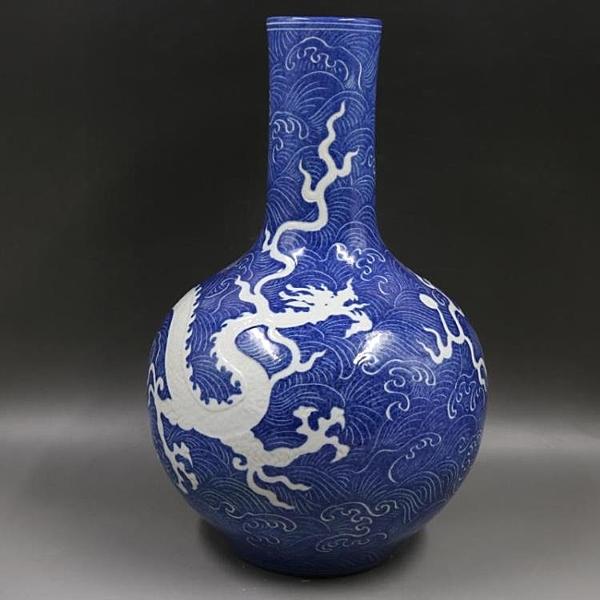 元雪花藍地雕刻水龍紋天球瓶手工仿古工藝瓷器家居裝飾古玩擺件1入